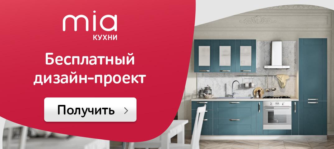 <b>Кухни</b> Mia в г. Санкт-Петербург